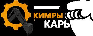 Кимры Карьер
